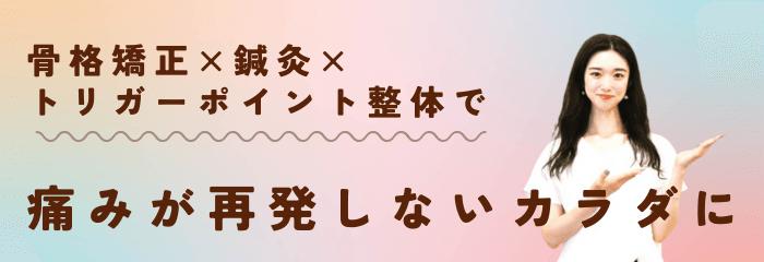 神奈川県平塚市のさくら鍼灸整骨院平塚院では痛みの根本原因にアプローチします